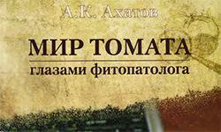 """Книга """"Мир глазами фитопатолога"""", Ахатов А.К., 2010 г.>"""