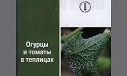 Скачать книгу Ахатов А.К. Огурцы и томаты в теплицах, 2011г>