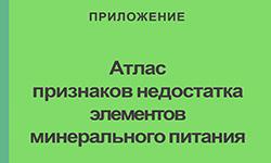 Атлас признаков недостатка элементов минерального питания>